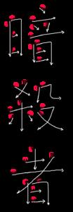 Kanji Stroke Order for 暗殺者