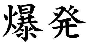 Japanese Word for Explosion