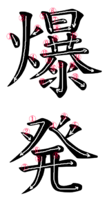 Kanji Stroke Order for 爆発