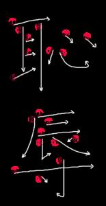 Kanji Stroke Order for 恥辱