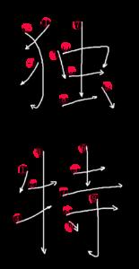 Kanji Stroke Order for 独特