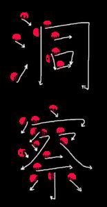 Kanji Stroke Order for 洞察
