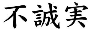 Japanese Word for Faithlessness