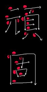 Kanji Stroke Order for 頑固