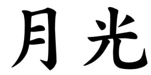 Japanese Word for Moonlight