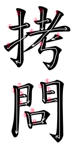 Stroke Order for 拷問