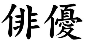 Japanese Word for Actor