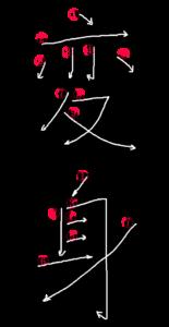 Kanji Stroke Order for 変身