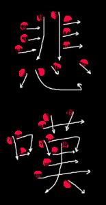 Kanji Stroke Order for 悲嘆