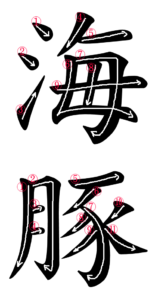 Writing Stroke Order for 海豚