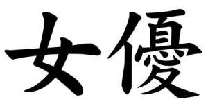 Japanese Word for Actress