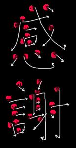Kanji Stroke Order for 感謝