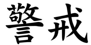 Japanese Word for Vigilance