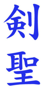 Japanese Word for Master Swordsman