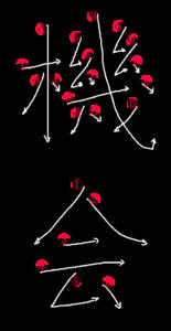 Kanji Stroke Order for 機会