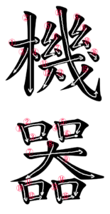 Kanji Stroke Order for 機器