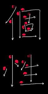 Kanji Stroke Order for 個性