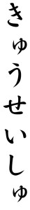 Japanese Word for Messiah
