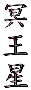Kanji Stroke order for 冥王星