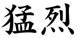 Japanese Word for Fierceness