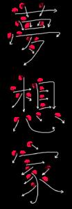 Kanji Stroke Order for 夢想家