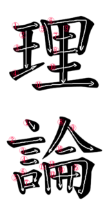 Kanji Writing Stroke Order for 理論
