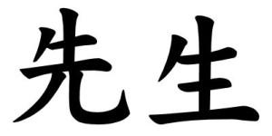 Japanese Word for Teacher