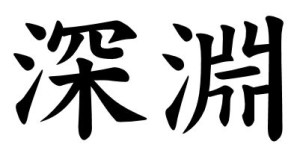 Japanese Word for Abyss