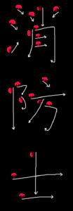 Kanji Writing Order for 消防士