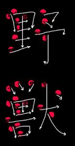 Kanji Stroke Order for 野獣