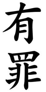 Japanese Word for Guilt