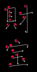 Kanji Stroke order for 財宝