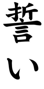 Japanese Word for Vow
