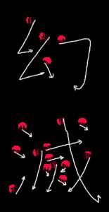 Stroke Order for 幻滅