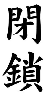 Japanese Word for Closure