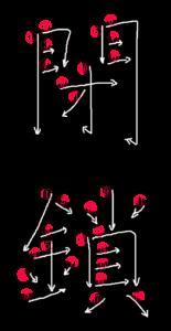 Stroke Order for 閉鎖
