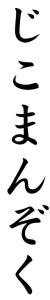 Japanese Word for Self-content