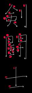 Kanji Stroke Order for 剣闘士