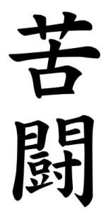 Japanese Word for Struggle
