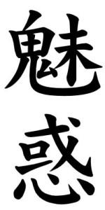 Japamese Word for Fascination