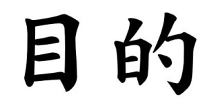 Japanese Word for Purpose