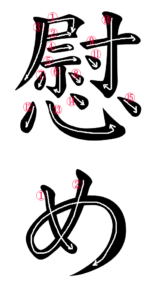 Stroke Order for 慰め