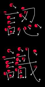 Kanji Stroke Order for 認識