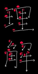 Stroke Order for 理解