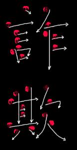 Stroke Order for 詐欺