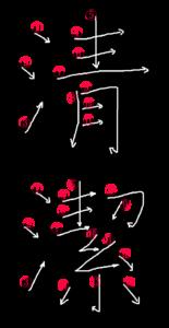 Kanji Stroke Order for 清潔