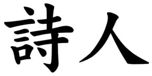 Japanese Word for Poet