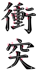 Stroke Order for 衝突