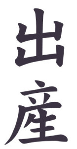 Japanese Word for Birth