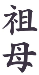Japanese Word for Grandmother